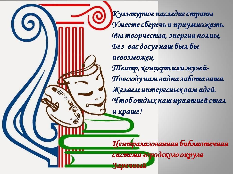 Открытки к день работника культуры россии